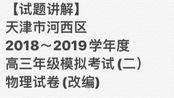 【试题讲解】天津市河西区2018~2019学年度高三年级模拟考试(二)物理试卷(改编)