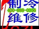 """【8)""""北京三菱空调售后服务""""┋售后电话,三菱客服电话】"""