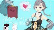 【HoneyWorks feat.sana】告白ライバル宣言/告白对手宣言【CocoTsuki】