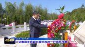 万达集团首席副总裁刘海波一行来上杭考察!