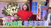 成田凌 禁断の美女コレクション公開!3/9(月)よる10時放送[しゃべくり007]