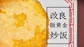 【中华小当家:改良版黄金炒饭2.0】 随手瞎炒的夜宵