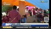 中央台:墨西哥7.1级地震——遇难者升至286人 救援继续展开 上海早晨 170923