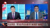 华为:坚决支持孟晚舟捍卫自己的合法权益