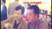冯小刚、徐帆1999年结婚视频