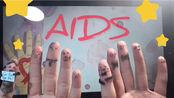 有关艾滋病(AIDS)小科普短片(●°u°●)