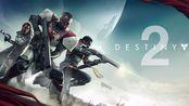 【妤萌】《Destiny 2》《命运2》系列锦集大全