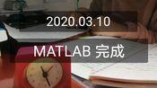 【DAY19】MATLAB终于调好,明天开始写论文正文咯!