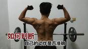 宅男家庭健身:如何判断自己力量训练的动作是否准确 无氧运动干货经验分享