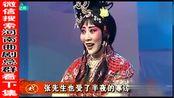 6zq 常香玉两个女儿同台唱豫剧,见过吗