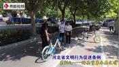河北省文明行为促进条例|骑共享单车要文明