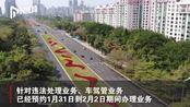 防疫情!深圳交警部分对外服务窗口业务停办,可自助区及线上办理