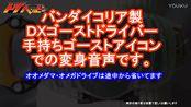 【转载】日本老铁 Ghost DX韩版腰带 音效大测试