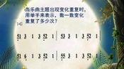 [配课件教案]1.人音版六下《编创与活动》辽宁省市一等奖