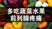 潘氏中医:前列腺疾病患者在治疗期间,还能吃洋葱吗?