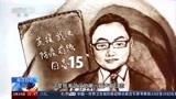 战疫情·武汉日记影像志:四川华西援鄂医疗队 朱医生的沙画日记