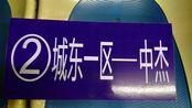 [POV44]肇庆城巴 定制公交-中杰鞋厂2号线 安居华苑→中杰鞋厂→安居华苑 前挡风第一视角展望