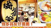 [香港人遊記台北篇] #05 瞞著爹|超多貧友仔推薦! HK$130爆多料高質量海鮮丼!