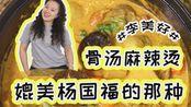 骨汤麻辣烫,媲美杨国福的那种!