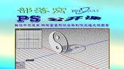 ps路径布尔运算视频:排除重叠形状合并运算制作三维太极图案