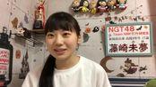 181015 藤崎未夢 NGT48 选秀3期 MIYU FUJISAKI 18時00分44秒