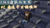【卿歌】Minecraft 1.14.4 单人建筑向生存 #2建造中式避难所