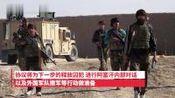 阿富汗塔利班称将与美国签署和平协议,停火将从2月22日开始