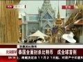 """北京您早-20131121-德国承认""""比特币""""为私人货币 可购实物"""