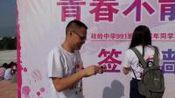 2019年桂岭中学91班聚会剪影