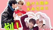 【NCT】【周三/jaedo】for him. 甜甜蜜月vlog流出
