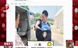 [每日新闻报]微观天下 交警很暖心 帮残疾居民办证件