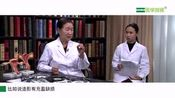 【医学微视】什么情况下不能做宫腔镜检查?