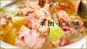 快餐店秘制牛肉小火锅,35元2人吃饱,牛肉软烂入味,顾客多!