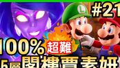 【路易吉洋楼3】21-100%破关! 15楼阁楼攻略/如何对付贾素妍/搜集所有宝石 (Luigi's Mansion 3)