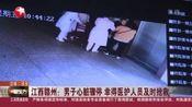 视频|江西赣州: 男子心脏骤停 幸得医护人员及时抢救