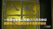 【黑龙江】哈尔滨一市民因装修公司逾期交房要求赔偿 双方未达成共识