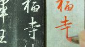 陈国昭老师详解王羲之行书集字《圣教序》,单字—寺