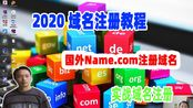 怎样在name.com注册域名,2020最新教程