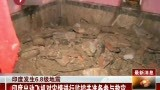 印度发生6.8级地震 拉萨居民有震感