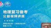 安徽省地理教研员吴儒敏谈2020高三地理备考(基于地理学科基本思想的复习教学)
