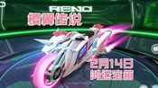 2月14日情人节全新少女粉m2摩托-樱翼传说 模型展示试跑
