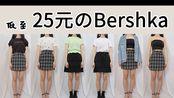 用BLACKPINK的音乐解锁Bershka低至25元的T恤穿搭/超强捡漏女孩缓缓上线