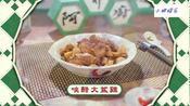 传承粤菜经典打开你的味蕾 《糖醋猪肋条》《呷醋鸡》