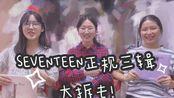 VLOG 07 | GOING SEVENTEEN 拆专特辑(误)/史上第一个食堂拆专/一起来看正规三!