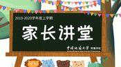 中国地质大学(武汉)附属学校2019-2020学年度上学期家长讲堂