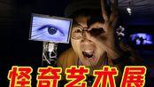 【极地vlog】我迷惑了!藏在腾讯大楼里的怪奇艺术展