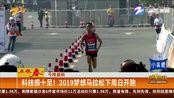 【浙江杭州】科技感十足! 2019梦想马拉松下周日开跑(小强热线 2019年10月10日)