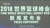 首届世界篮球峰会落户中国西安