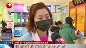 视频|上海: 口罩产能逐步恢复 销售趋于稳定