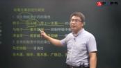 中人教育:2016执业药师《中药学专业知识(一)》免费视频课件1
